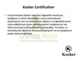 aloe vera, aloe vera gel, aloe vera juice, aloe juice, aloe, αλοη βερα, αλοη, certifications, kosher