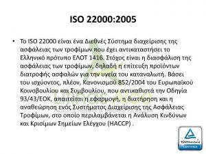 aloe vera, aloe vera gel, aloe vera juice, aloe juice, aloe, αλοη βερα, αλοη, certifications, ISO 22000