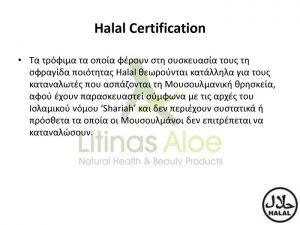 aloe vera, aloe vera gel, aloe vera juice, aloe juice, aloe, αλοη βερα, αλοη, certifications, halal