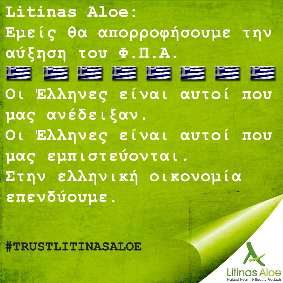 litinas aloe, litinas, aloe vera, aloe, αλόη βέρα, Λιτινας